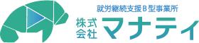 就労継続支援B型事業所・株式会社マナティ